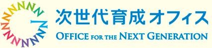 次世代育成オフィス ONG