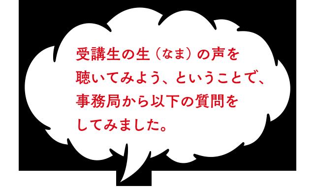 受講生の生(なま)の声を聴いてみよう、ということで、事務局から以下の質問をしてみました。