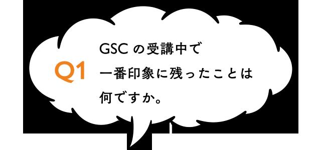 GSCの受講中で一番印象に残ったことは何ですか。