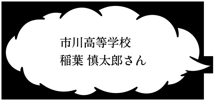 市川高等学校 稲葉 慎太郎さん