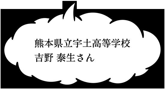 熊本県立宇土高等学校 吉野 泰生さん
