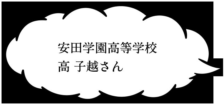 安田学園高等学校 高 子越さん