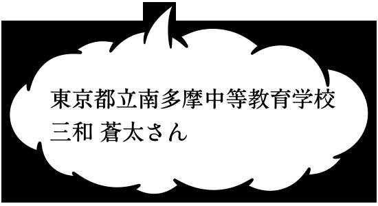 東京都立南多摩中等教育学校 三和 蒼太さん