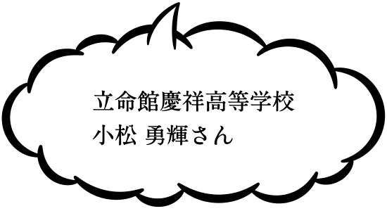 立命館慶祥高等学校 小松 勇輝さん