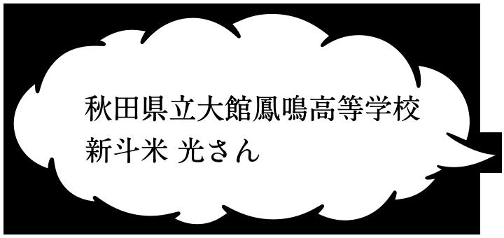 秋田県立大館鳳鳴高等学校 新斗米 光さん