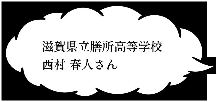 滋賀県立膳所高等学校 西村 春人さん