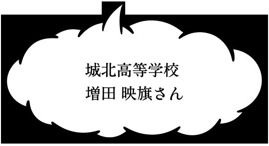 城北高等学校 増田 映旗さん