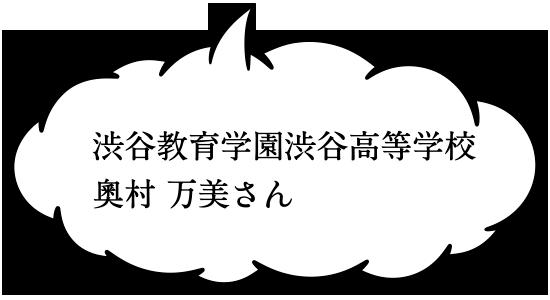 渋谷教育学園渋谷高等学校 奧村 万美さん